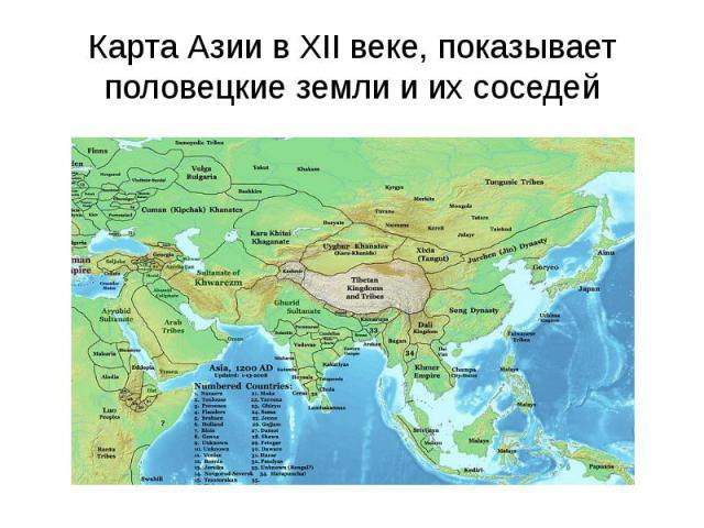 Карта Азии в XII веке, показывает половецкие земли и их соседей