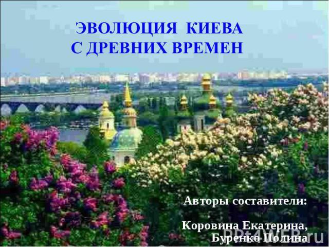 Авторы составители: Коровина Екатерина, Буренко Полина Авторы составители: Коровина Екатерина, Буренко Полина