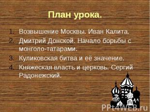 План урока. Возвышение Москвы. Иван Калита. Дмитрий Донской. Начало борьбы с мон