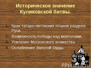 Историческое значение Куликовской битвы. Крах татаро-литовских планов раздела Ру
