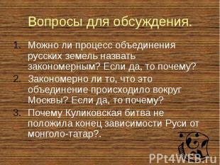 Вопросы для обсуждения. Можно ли процесс объединения русских земель назвать зако