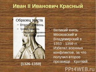 Иван II Иванович Красный Великий князь Московский и Владимирский в 1353- 1