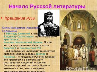 Крещение Руси Крещение Руси
