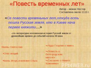 «Се повести времяньных лет,откуда есть пошла Русская земля, кто в Киеве нача пер