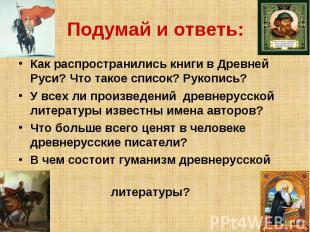 Как распространились книги в Древней Руси? Что такое список? Рукопись? Как распр