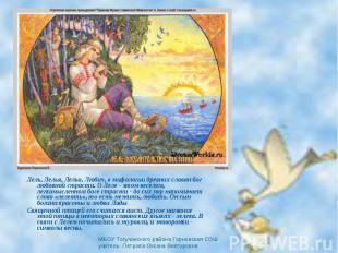 Лель, Лелья, Лельо, Любич, в мифологии древних славян бог любовной страсти. О Ле