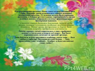 В дохристианские времена в Киеве стоял величественный храм Лады. В центре храма