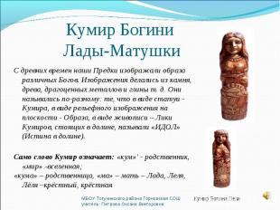 С древних времен наши Предки изображали образа различных Богов. Изображения дела