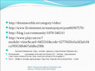http://dreamworlds.ru/category/video/ http://dreamworlds.ru/category/video/ http