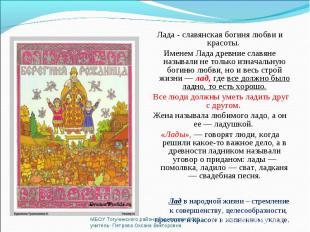 Лада - славянская богиня любви и красоты. Лада - славянская богиня любви и красо