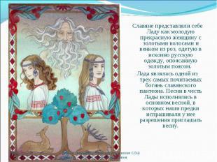 Славяне представляли себе Ладу как молодую прекрасную женщину с золотыми волосам