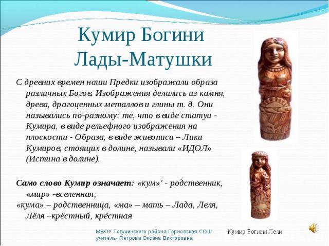 С древних времен наши Предки изображали образа различных Богов. Изображения делались из камня, древа, драгоценных металлов и глины т. д. Они назывались по-разному: те, что в виде статуи - Кумира, в виде рельефного изображения на плоскости - Образа, …