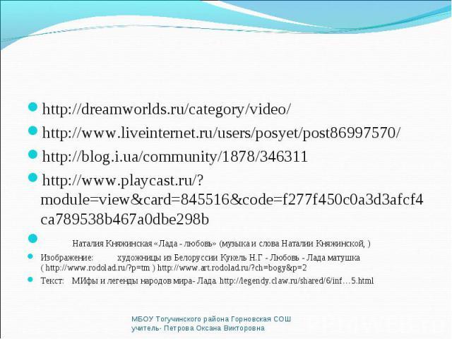 http://dreamworlds.ru/category/video/ http://dreamworlds.ru/category/video/ http://www.liveinternet.ru/users/posyet/post86997570/ http://blog.i.ua/community/1878/346311 http://www.playcast.ru/?module=view&card=845516&code=f277f450c0a3d3afcf4…