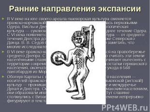 В V веке на юге своего ареала пшеворская культура сменяется пражско-корчакской,