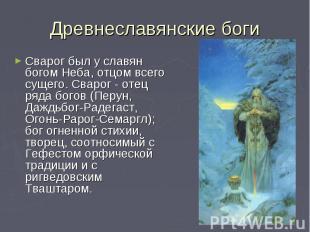 Сварог был у славян богом Неба, отцом всего сущего. Сварог - отец ряда богов (Пе