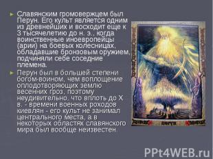 Славянским громовержцем был Перун. Его культ является одним из древнейших и восх