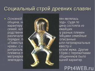 Основной ячейкой общества у славян являлась община, называемая в летописи «род».