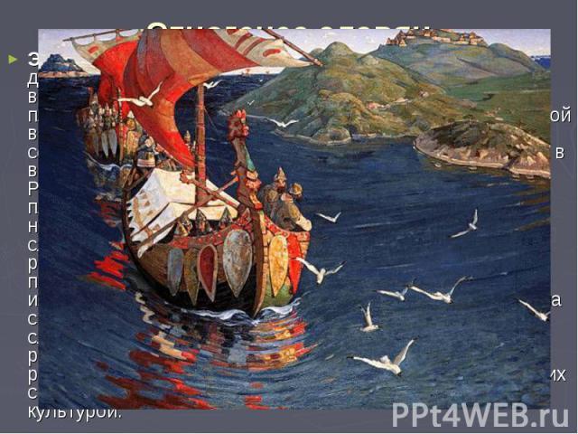 Этногене з славя н — процесс формирования древнеславянской этнической общности, приведший к выделению славян из конгломерата индоевропейских племён.В настоящее время не существует общепризнанной версии формирования славянского этноса. Славяне как сф…