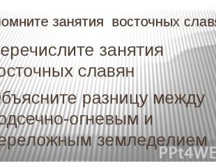 Вспомните занятия восточных славян Перечислите занятия восточных славян Объяснит