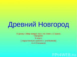Древний Новгород К уроку « Мир вокруг нас» по теме « Страна городов» 4 класс ( п