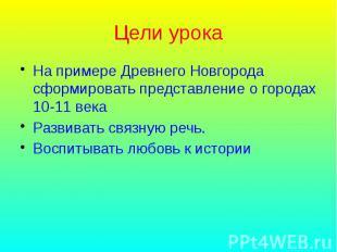 Цели урока На примере Древнего Новгорода сформировать представление о городах 10