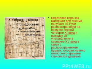 Берёзовая кора как материал для письма получает на Руси распространение не поздн