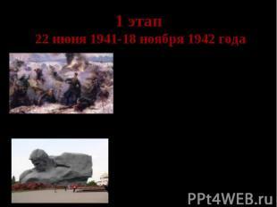 1 этап 22 июня 1941-18 ноября 1942 года Отступление Красной Армии Только за перв