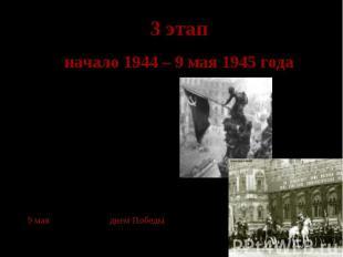 советские войска вышли на довоенную государственную границу СССР. Начинается осв