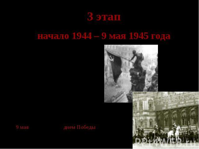 советские войска вышли на довоенную государственную границу СССР. Начинается освобождение Европы от Норвегии до Австрии. 16 апреля 1945 года началось сражение за Берлин. 8 мая был подписан акт о безоговорочной капитуляции Германии. 9 мая был объявле…