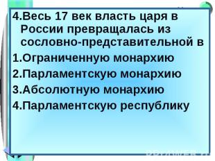 4.Весь 17 век власть царя в России превращалась из сословно-представительной в 4