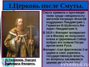 Смута привела к противоре-чиям среди священнослу-жителей-патриарх Игнатий поддер