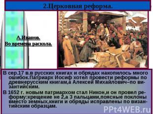 В сер.17 в.в русских книгах и обрядах накопилось много ошибок.Патриарх Иосиф хот