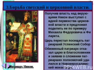 Получив власть над верую-щими Никон выступил с идеей первенства церков-ной власт