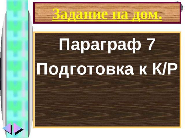 Параграф 7 Параграф 7 Подготовка к К/Р