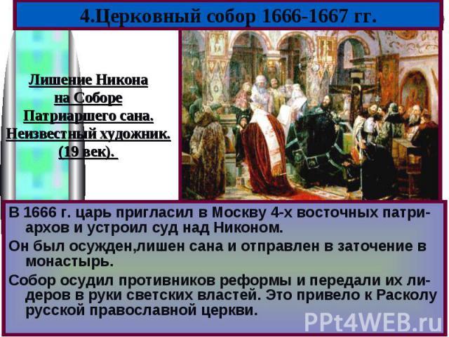 В 1666 г. царь пригласил в Москву 4-х восточных патри-архов и устроил суд над Никоном. В 1666 г. царь пригласил в Москву 4-х восточных патри-архов и устроил суд над Никоном. Он был осужден,лишен сана и отправлен в заточение в монастырь. Собор осудил…
