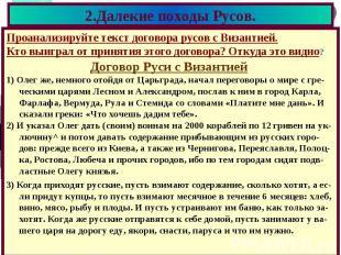 2.Далекие походы Русов. Проанализируйте текст договора русов с Византией. Кто вы