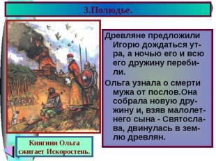3.Полюдье. Древляне предложили Игорю дождаться ут-ра, а ночью его и всю его друж