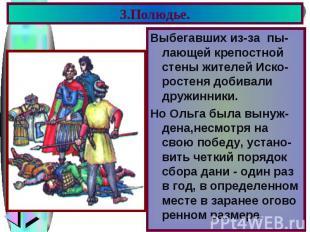 3.Полюдье. Выбегавших из-за пы-лающей крепостной стены жителей Иско-ростеня доби