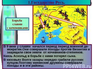 1.Государство Русь. В 9 веке у славян начался период период военной де-мократии.
