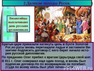 2.Далекие походы Русов. Братья-цари приказали натянуть цепь в бухте Золотой Рог,