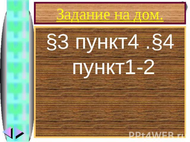 Задание на дом. §3 пункт4 .§4 пункт1-2