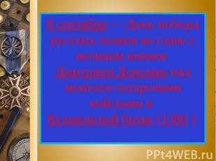 8 сентября — День победы русских полков во главе с великим князем Дмитрием Донск