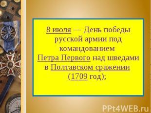 8 июля — День победы русской армии под командованием Петра Первого над шведами в