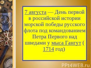 7 августа — День первой в российской истории морской победы русского флота под к