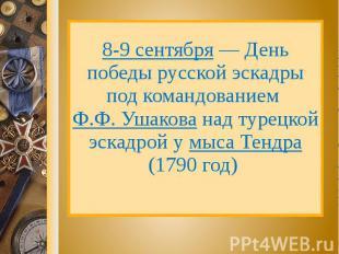 8-9 сентября — День победы русской эскадры под командованием Ф.Ф. Ушакова над ту
