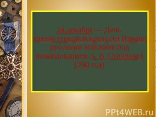 24 декабря — День взятия турецкой крепости Измаил русскими войсками под командов