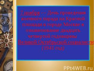7 ноября — День проведения военного парада на Красной площади в городе Москве в