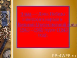 9 мая — День Победы советского народа в Великой Отечественной войне 1941—1945 го