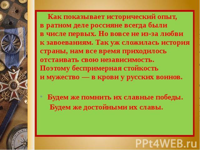 Какпоказывает исторический опыт, вратном деле россияне всегда были вчисле первых. Нововсе не из-за любви кзавоеваниям. Такуж сложилась история страны, нам все время приходилось отстаивать свою независимость. Поэто…