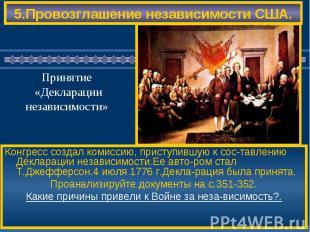 Конгресс создал комиссию, приступившую к сос-тавлению Декларации независимости.Е
